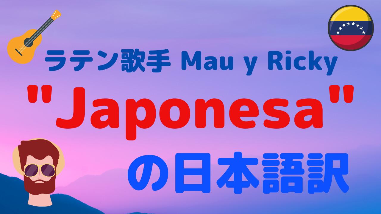 ラテン音楽日本語訳
