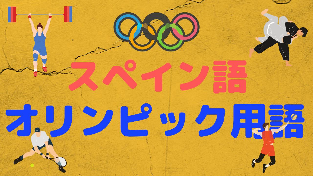 スペイン語オリンピック用語