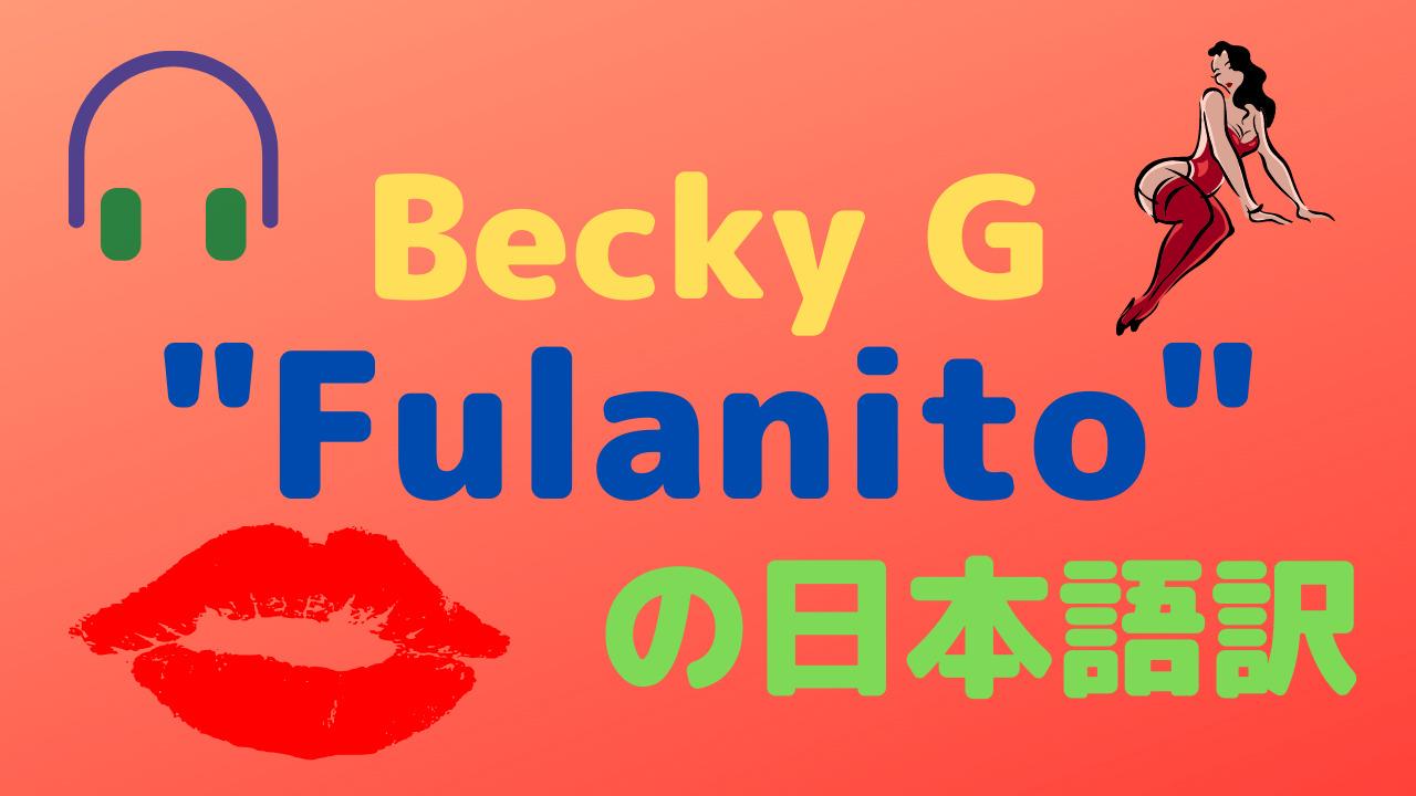 fulanito(BeckyG)日本語訳
