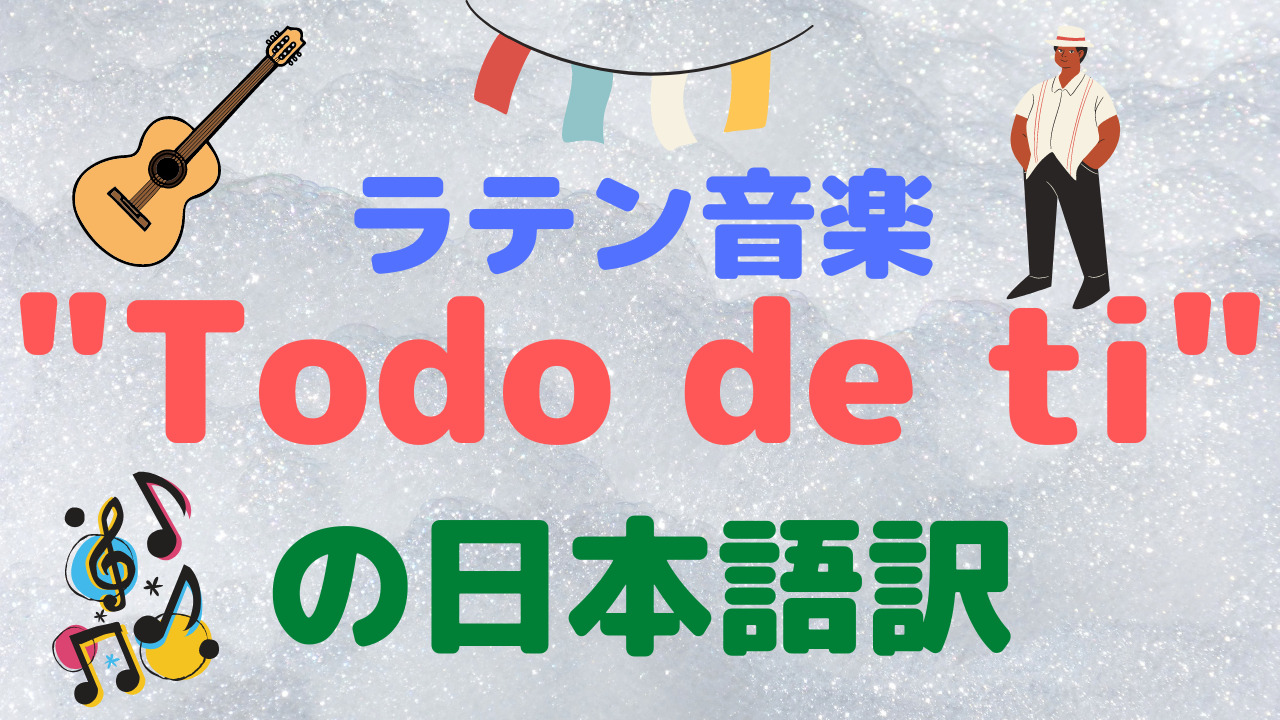 todo de ti日本語訳