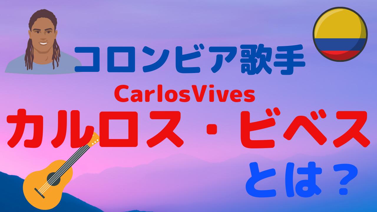 カルロスビベスとは