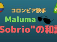 "Maluma""Sobrio""和訳"